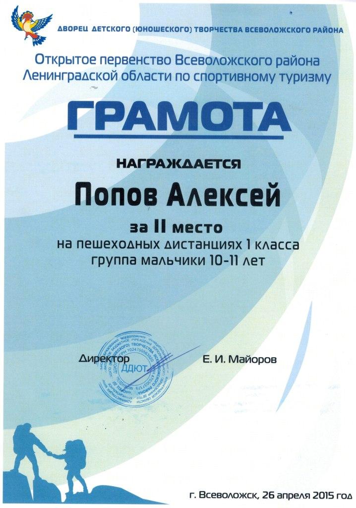 Попов1.jpg